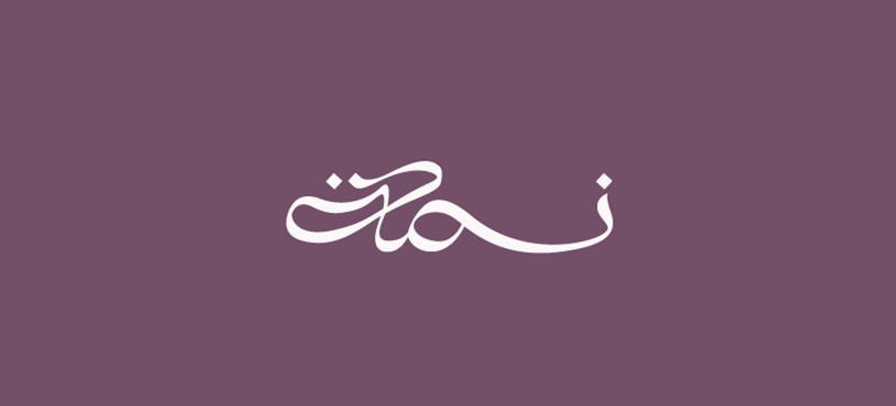 اللغة العربية ذات أهمية قصوى لدى المسلمين لأنها لغة القرءان